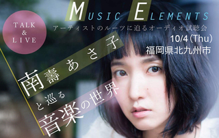 nasuasako_top.jpg